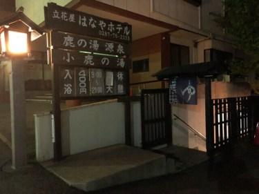 ミニポップビーで行く福島車中泊の旅【小鹿の湯・道の駅しもごう 編】