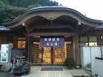 田沢温泉 有乳湯と別所温泉【格安!共同浴場巡り】