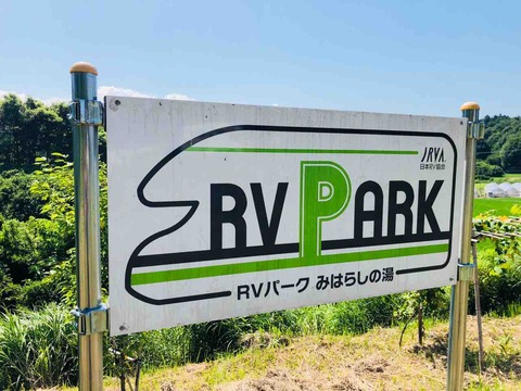 RVパークみはらしの湯