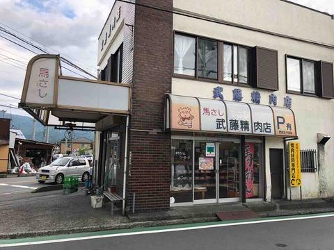 武藤精肉店