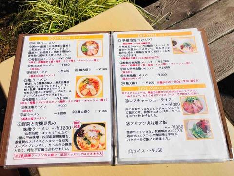 湖麺屋 Reel Cafe