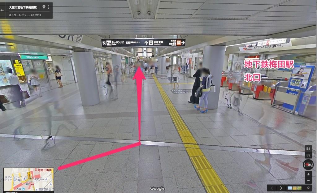 地下鉄梅田駅北口