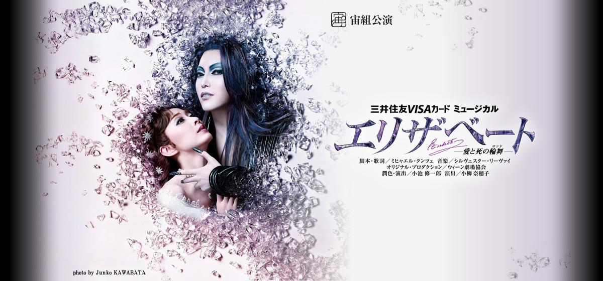 出典:宝塚歌劇団