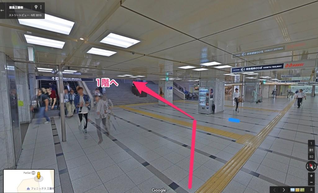 地下鉄梅田1階へ