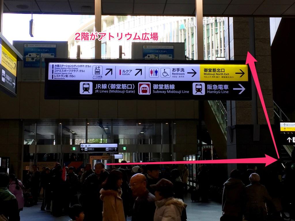 大阪駅1階から2階へ
