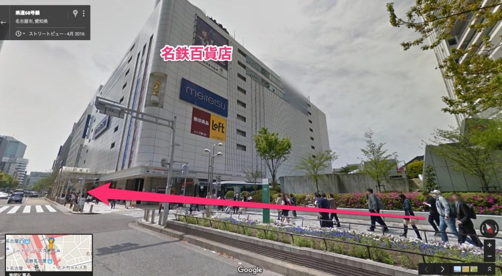 名鉄百貨店