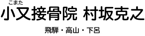 小又接骨院 村坂克之 飛騨・高山・下呂