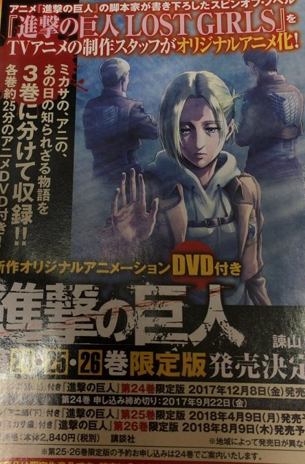 """Attack on Titan: Lost Girls"" spin-off to have three OADs; bundled w/ the following manga volumes: Vol. 24: 12/08/2017 Vol. 25: 04/09/2018 Vol. 26: 08/09/2018 Source: https://twitter.com/yarare_kanrinin/status/894568016356155392"
