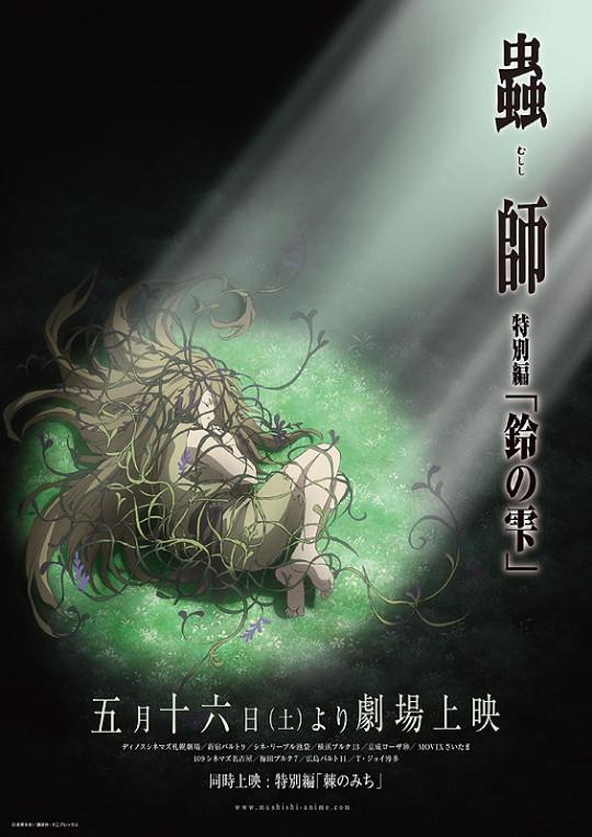 Poster do filme Mushishi Zoku Shou: Suzu no Shizuku