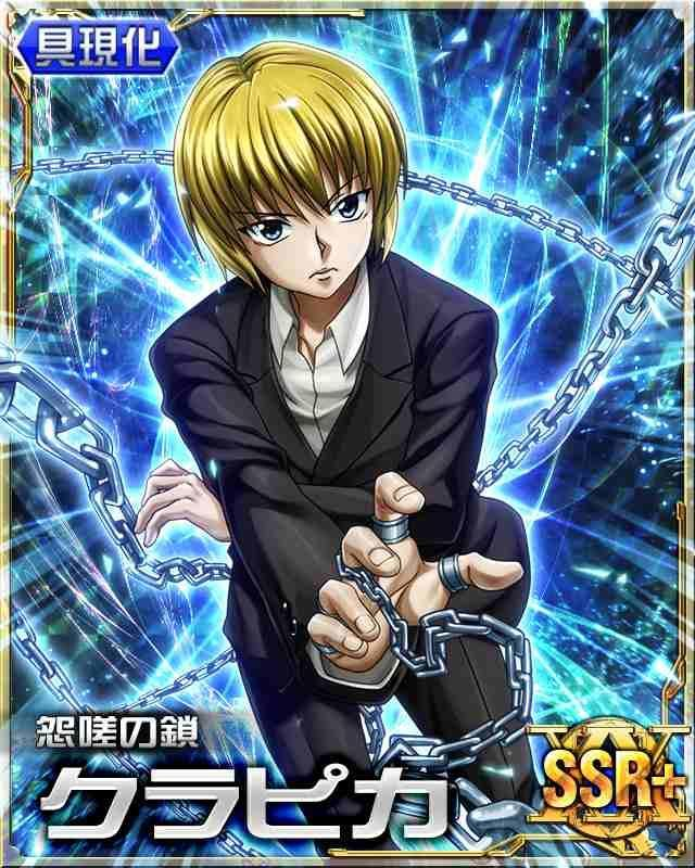 HxH Mobage Cards 175 Kurapika SR SSR Cards Still