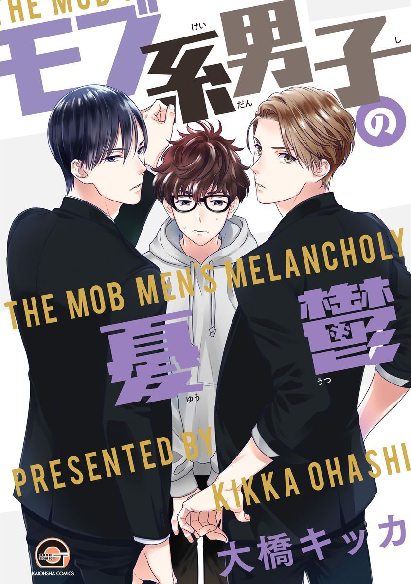 Mob Men's Melancholy Cover