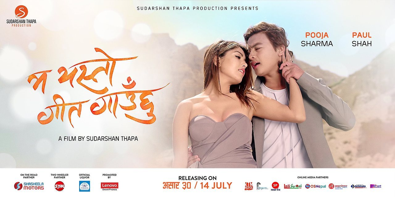 Image result for ma yesto geet gauchu