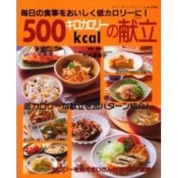 500kcalレシピ本