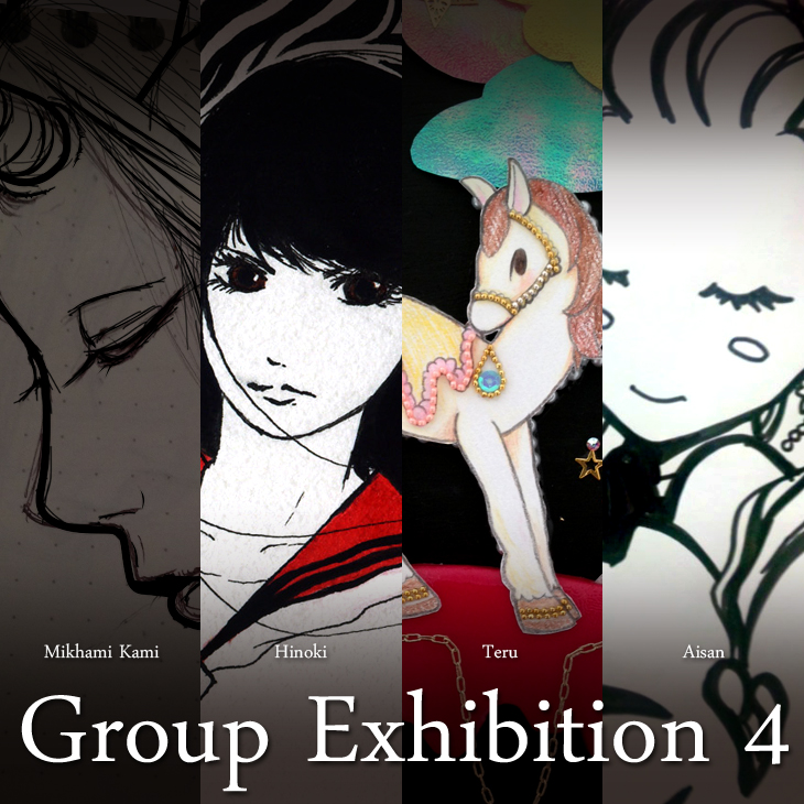 グループ展 Group Exhibition4 2014/01/24-26