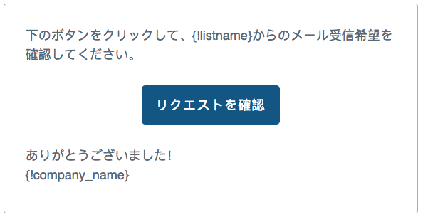 This shows the new button copy in Japanese.