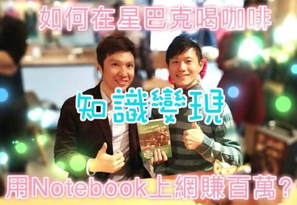 如何靠網路行銷賺百萬?「我在星巴克喝咖啡, 用Notebook上網賺百萬」作者邱閔渝專訪+讀書筆記分享