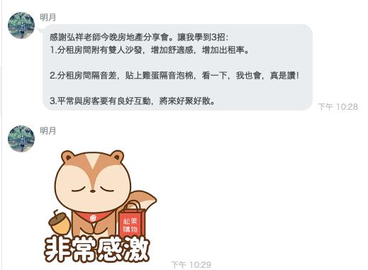 感謝學員肯定,推薦台灣房地產分享會課程講座 財商魔法http://6newrich.com/