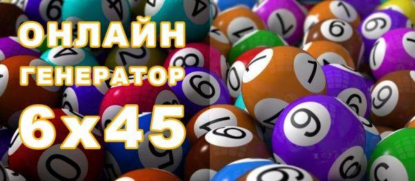 Гослото 6 из 45 ᐈ Генератор случайных чисел олайн ...