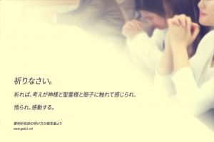 20141230-29_Ja 祈りなさい