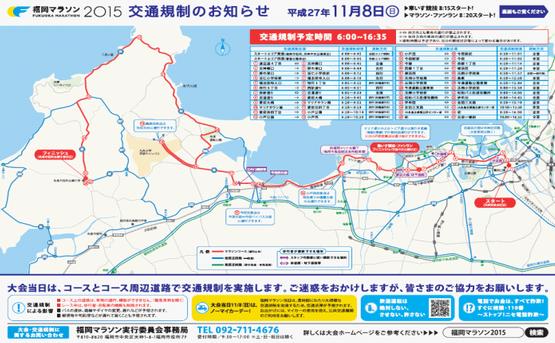福岡マラソン2015交通規制全体