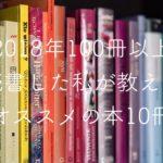 【読書】おすすめの本を2018年に100冊以上読んだ私が紹介します(前半)