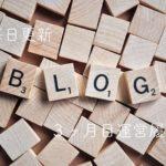 ブログ運営の報告をします【毎日更新3ヶ月目・月2,600PV】