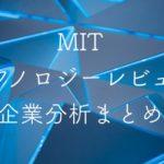 【企業分析】MITテクノロジーレビューが選ぶ「賢い会社50」トップ10企業についてまとめました