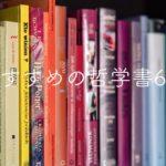 哲学本でおすすめの本を6冊厳選しました【入門書・ベストセラー】