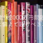 老後2,000万円問題に備えるために読むべき本5選