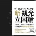 【新・観光立国論の時代・読書要約】日本が観光立国となるために必要なものは?