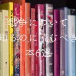 戦争に関する本おすすめ6選【戦争の問題・歴史・実話】