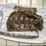 リリーシルク・ナイトキャップの洗濯方法【自宅で洗濯してみました・写真付き】