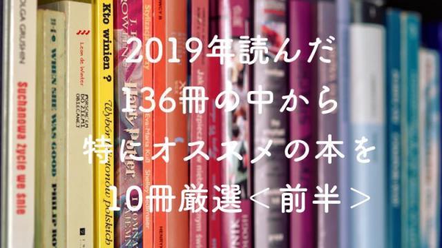 2019年オススメの本10選前半記事サムネイル