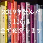 2019年読んだ全136冊を紹介します