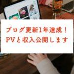 ブログ運営1年続けての収益・PVを公開します
