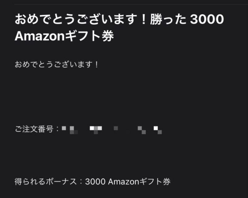 Amazonギフト券が当たった証明メール