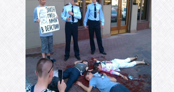 LGBT activists in Moscow protest 'gay propaganda' law by lying a pool of fake blood. (Photo courtesy of GayRussia)