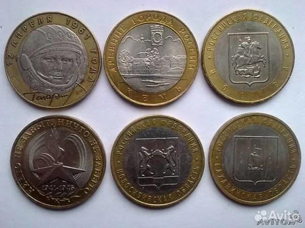 Юбилейные монеты 10 рублей биметалл купить в Санкт ...