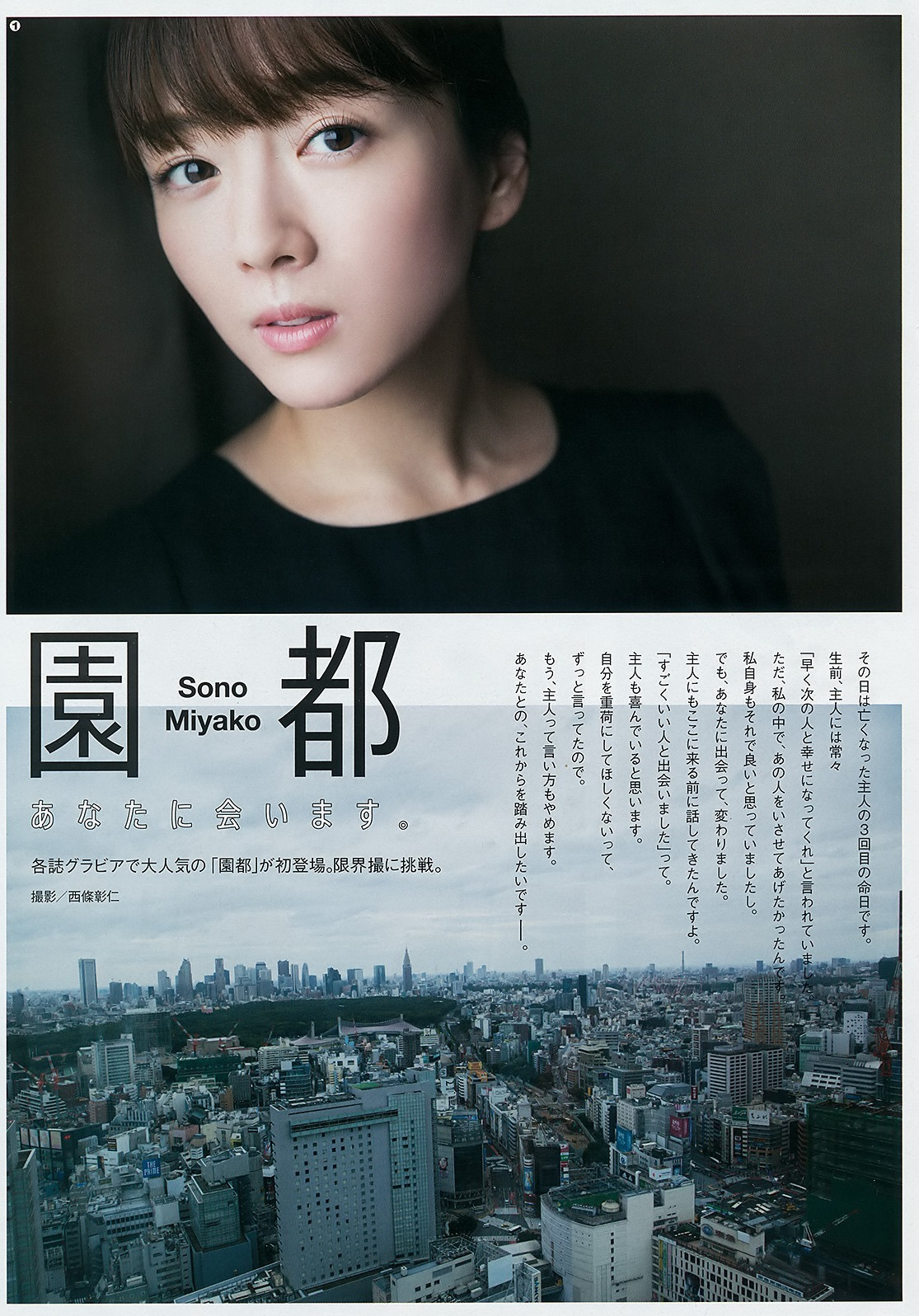 sonomiyako-gazou