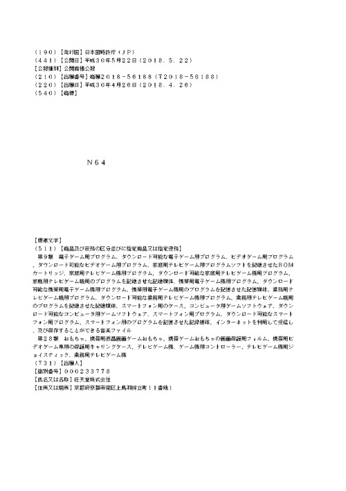 N64 Trademark