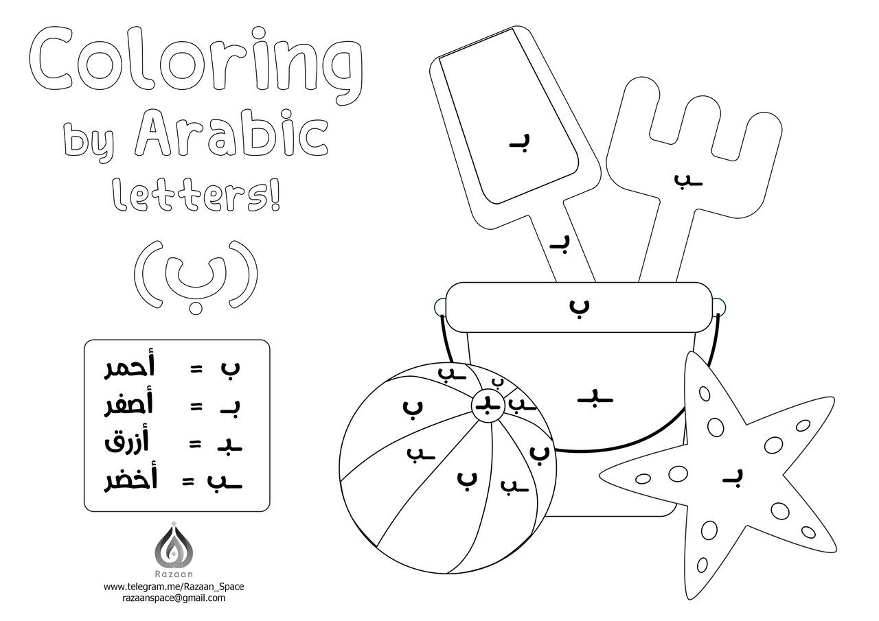 Coloring By Arabic Letters Children Activity Help Your