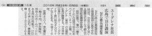 中国新聞(H28.6.8)
