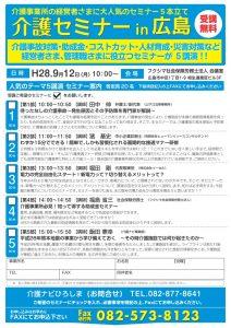 介護セミナーin広島