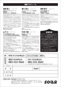 ソアラサービス セミナーちらし(裏)