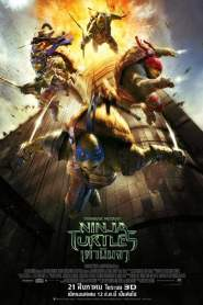 เต่านินจา (2014) Teenage Mutant Ninja Turtles