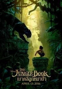 เมาคลีลูกหมาป่า (2016) The Jungle Book
