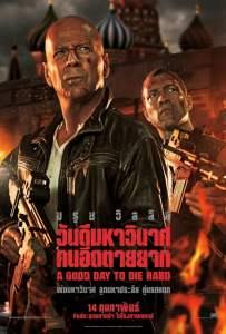 ดาย ฮาร์ด 5 : วันดีมหาวินาศ คนอึดตายยาก (2013) Die Hard 5
