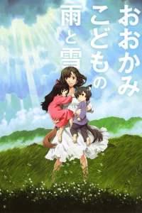 Wolf Children Ame and Yuki (2012) คู่จี๊ดชีวิตมหัศจรรย์