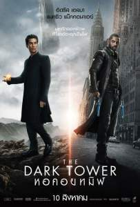 หอคอยทมิฬ (2017) The Dark Tower