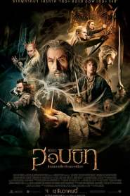 เดอะ ฮอบบิท: ดินแดนเปลี่ยวร้างของสม็อค (2013) The Hobbit 2 The Desolation of Smaug
